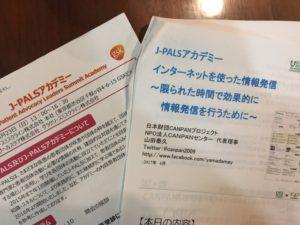 つばめの会J-PALS勉強会