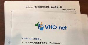 VHO-net関東学習会の資料