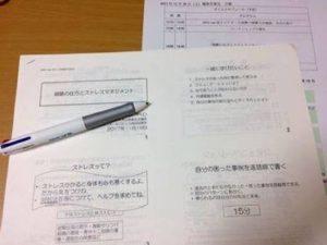 学習会テキスト