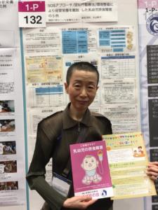 ポスター発表での神奈川県立子ども病院の大山先生