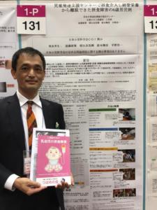 浜松市発達医療総合福祉センターの遠藤先生