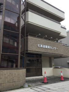 VHO-net北海道学習会会場