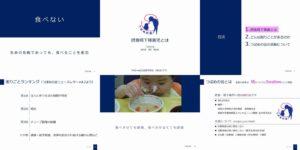 VHO-net北海道学習会つばめの会発表用資料抜粋