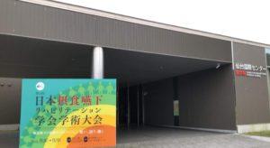 日本摂食嚥下リハビリテーション学会入口(つばめの会)