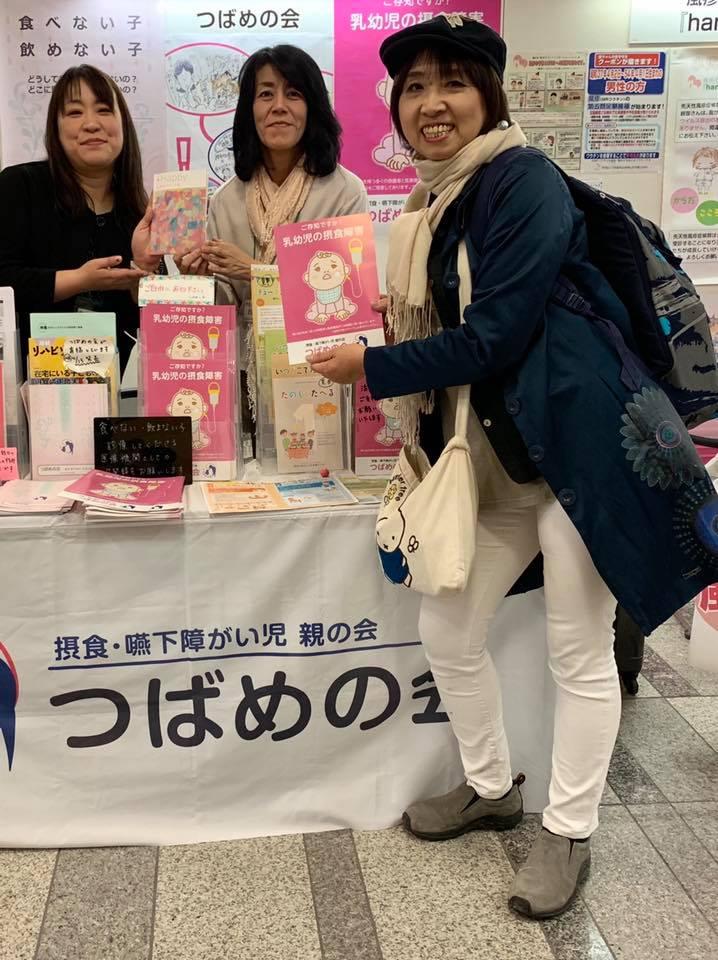 つばめの会 ダウン症協会水戸川さん