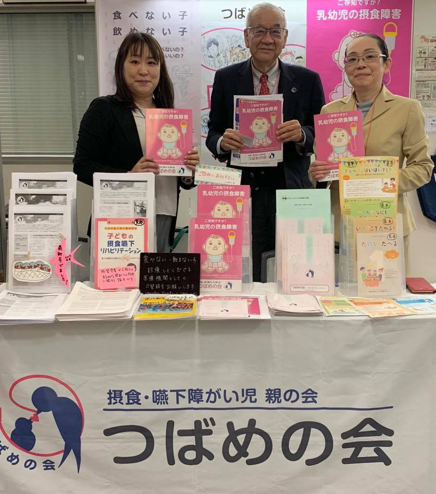 NPO法人 日本小児肝臓研究所 藤沢知雄先生と乾あやの先生