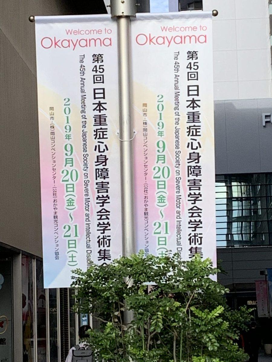 岡山コンベンションセンター入口の学会案内