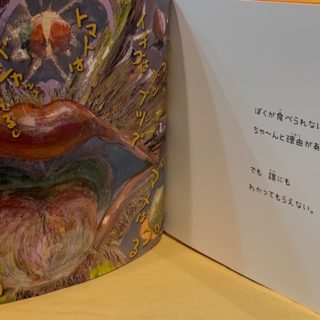 絵本のページ