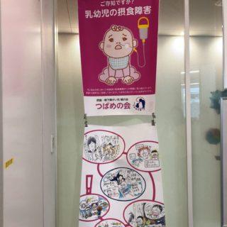 つばめの会の2枚のポスたーを掲示している画像