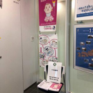 ポスターを壁際に、椅子の上にパンフレットとニュースレターを設置し自由に持ち帰ってもらえるようにしています