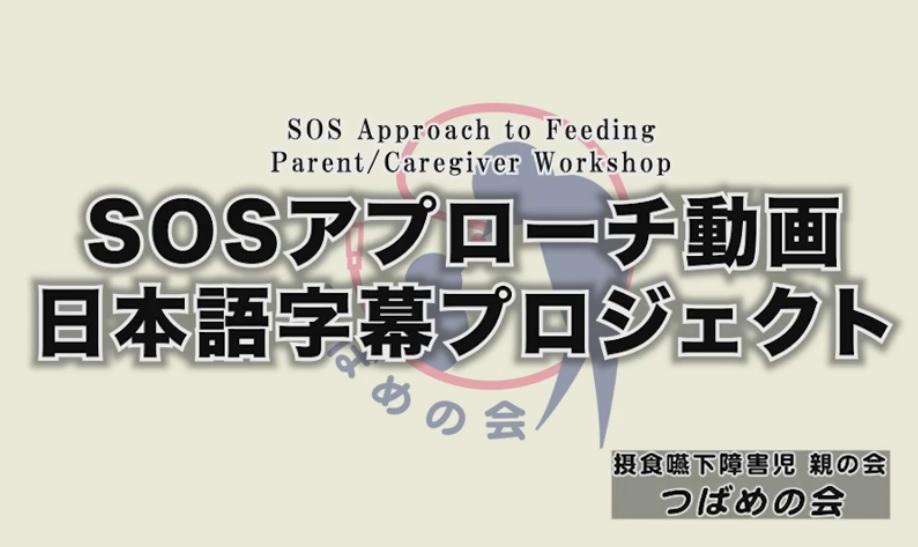 つばめの会 SOSアプローチ紹介動画